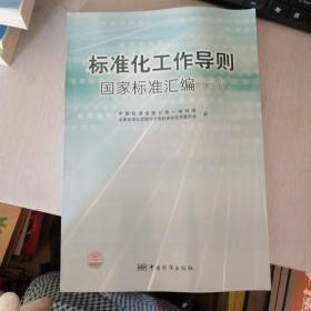 标准化工作导则国家标准汇编(第3版)