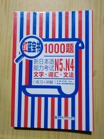 红蓝宝书1000题:新日本语能力考试N5、N4文字·词汇·文法(练习+详解)