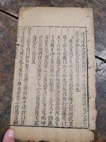 明中期刻本《大学衍义补》散页一张(明著名儒家经典、镌刻古雅、明版明印、在册善本,是非常好的明代版刻和明代早期竹纸无限接近黄麻纸标本)内容:唐太宗问李靖日卿所。。。