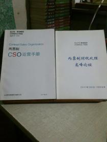 两票制 CSO运营手册,两票制财税处理高峰论坛,两册合售