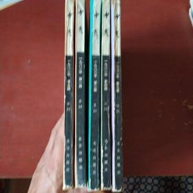 《十月》双月刊  1982年 1.2.3.4.5期 1981年第6期 六册合售 私藏 书品如图..