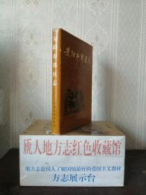河南省地方志系列丛书-----安阳市-----《郊区志》----虒人荣誉珍藏