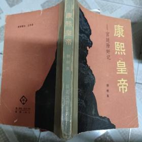 康熙皇帝——宫廷除奸记