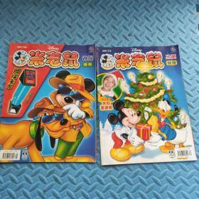 米老鼠 2007 神探特刊  圣诞特刊  两本合售