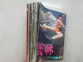 武林杂志 1987.1 -12 (中间缺4)