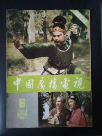 中国广播电视(1982年12月 总第6期)