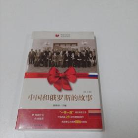 我们和你们:中国和俄罗斯的故事(第3版)