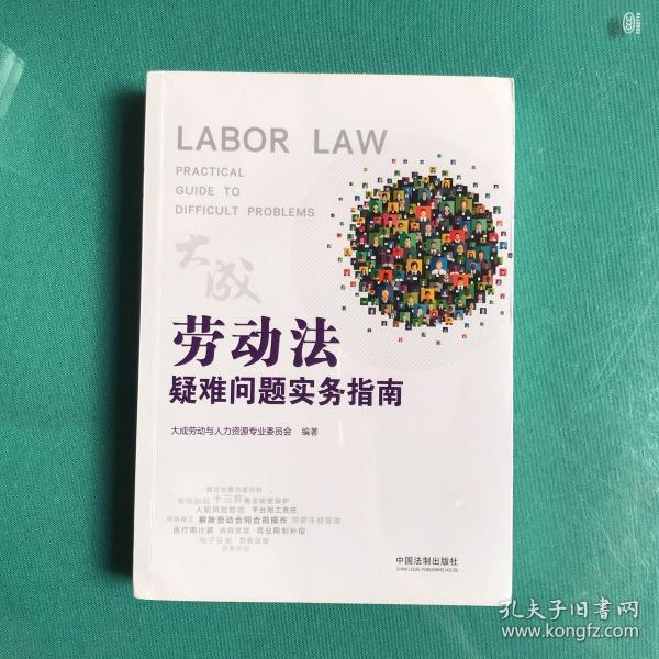 劳动法疑难问题实务指南 (塑封95品)