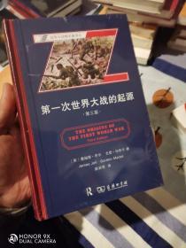 第一次世界大战的起源(第三版)(战争与战略名著译丛)