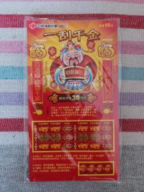 中国福利彩票  刮刮乐卡片财神(无币)