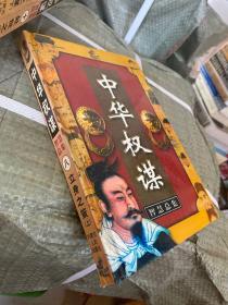 中华权谋智慧总集.第八卷
