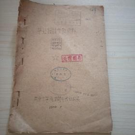 毕业设计参考资料  1958.5