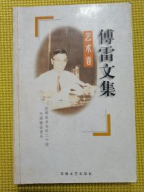 傅雷文集(艺术卷)