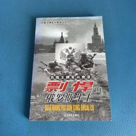 苏俄王牌军兴衰录 剽悍的俄罗斯斗士 外国王牌军兴衰录丛书