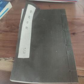 鲁迅日记 一九一七年第六册