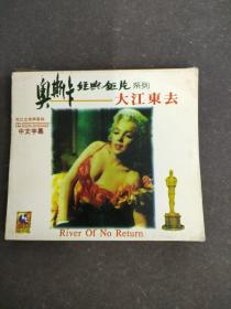 6中83Z 光盘VCD 奥斯卡经典钜片系列电影(大江东去)中文字幕 2CD
