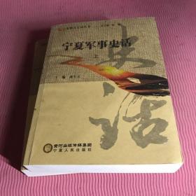 宁夏军事史话丛书  宁夏军事史话 上下