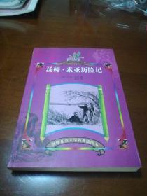 汤姆·索亚历险记世界儿童文学名著插图本/ 人民文学出版