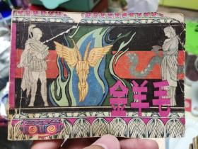 希腊神话故事 金羊毛 连环画
