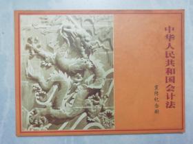 中华人民共和国会计法宣传纪念册 (邮册)