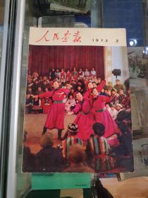 人民画报1972(3)
