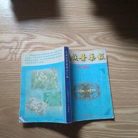 民族医药报验方汇编(1998—1999)