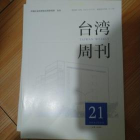 台湾周刊 2020年第21期 总第1378期