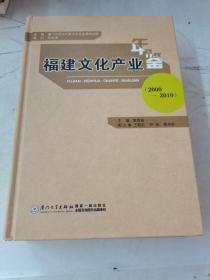 福建文化产业年鉴(2000-2010)