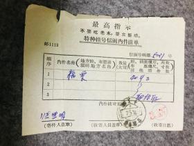 文革特种挂号信函内件清单 带毛主席语录 粮票40斤