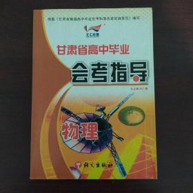 甘肃省高中毕业会考指导  物理(含答案)