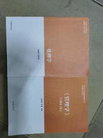 管理学+管理学学习指南与练习(2册合售)