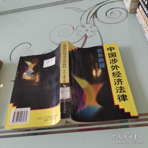 中国涉外经济法律实务教程