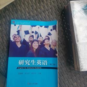 研究生英语(第2版)/复旦博学21世纪研究生英语系列