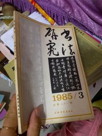 书法研究1984.4