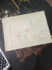 【灯谜类】虎会(第二期) 红色油印