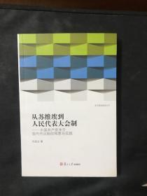从苏维埃到人民代表大会制:中国共产党关于现代代议制的构想与实践