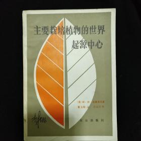 《主要栽培植物的世界起源中心》苏 H.Ⅵ.瓦维洛夫 著 农业出版社 平装 书品如图..