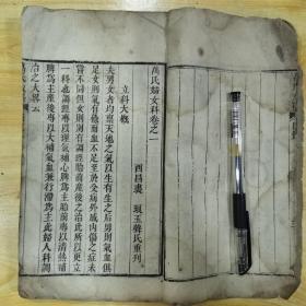 万氏女科(卷一,二,三,3卷合1册)
