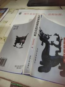 河南博物院展品知识问答   平装  32开