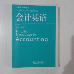 会计英语(第四版)