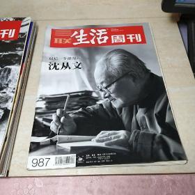 三联生活周刊(2018年第23期)最后一个浪漫派:沈从文