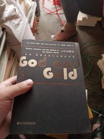 甲骨文丛书·上帝与黄金:英国、美国与现代世界的形成