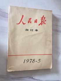 人民日报 合订本1978年5月