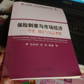 保险制度与市场经济:历史、理论与实证考察