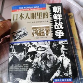 日本人眼里的朝鲜战争(下)