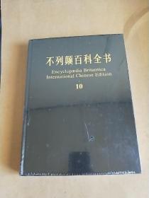 不列颠百科全书10:国际中文版