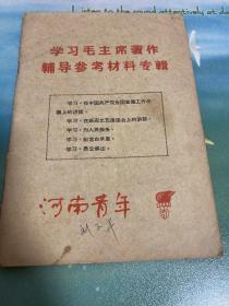 学习毛主席著作辅导参考材料专辑河南青年1966-7