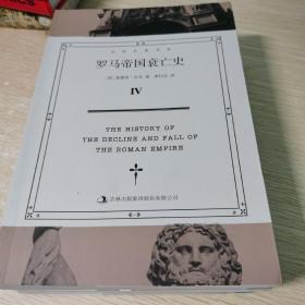 罗马帝国衰亡史 三册合售