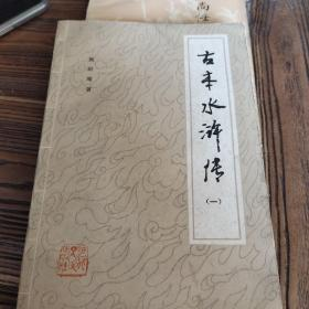 古本水浒传(一)
