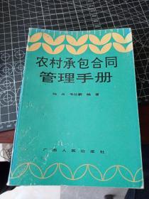 农村承包合同管理手册